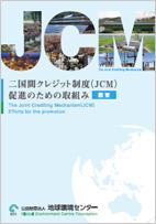 Leaflet(Summary of JCM)