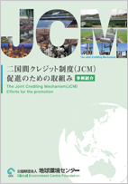 Booklet(Model Projects/Feasibility Studies)
